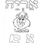 אותיות בעברית – א' – אריה