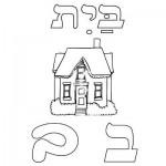 אותיות בעברית – ב' – בית