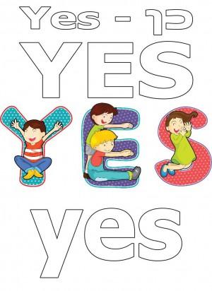 """תגידו """"כן"""" באנגלית"""